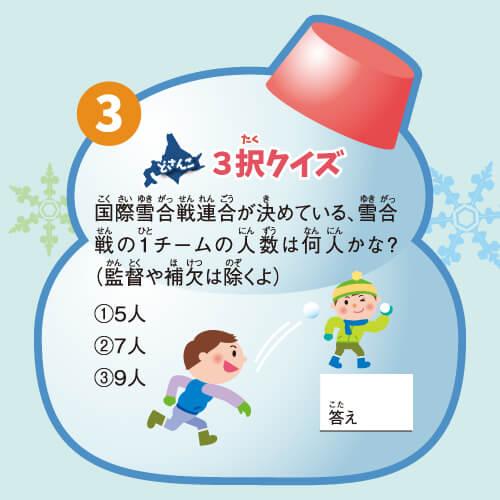 クイズ03