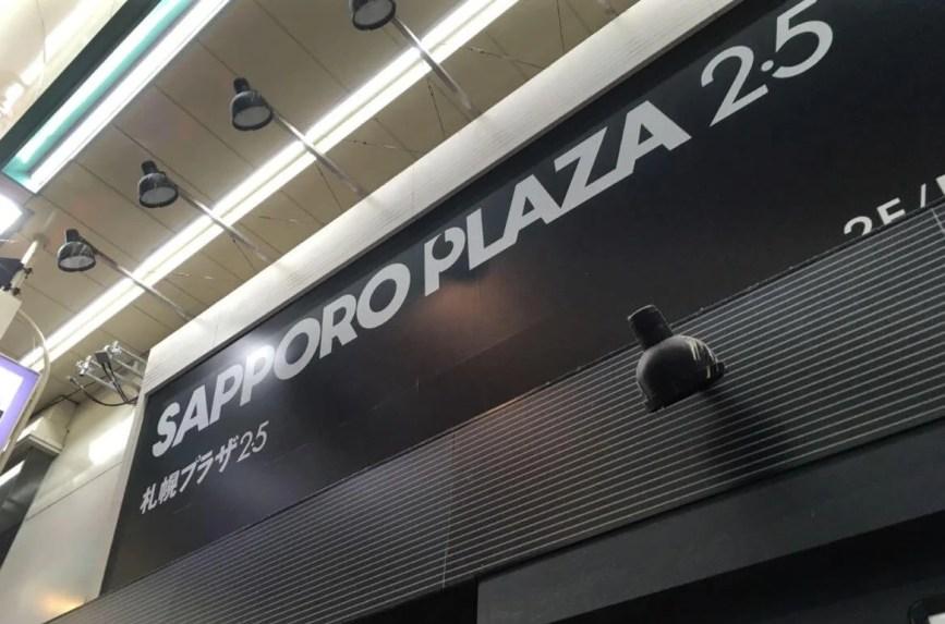 札幌プラザ2.5映画館