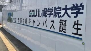 札幌学院大学看板