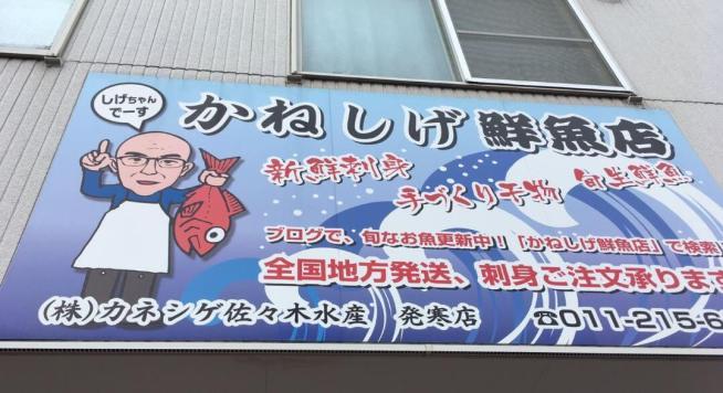 かねしげ鮮魚店看板