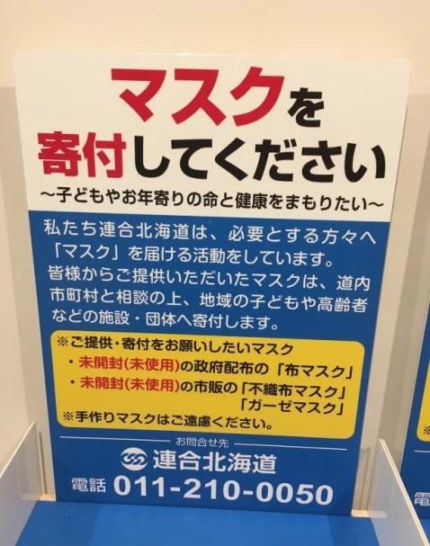 札幌 アベノマスク 寄付