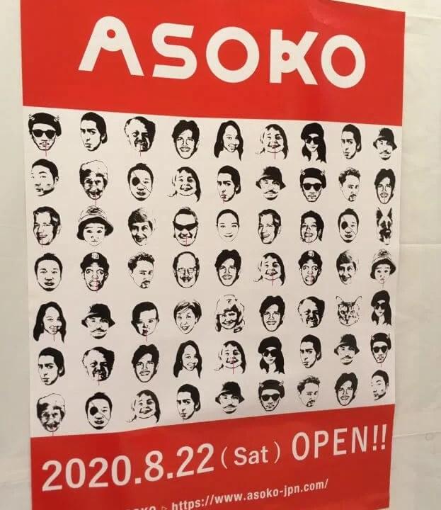 ASOKOポスター
