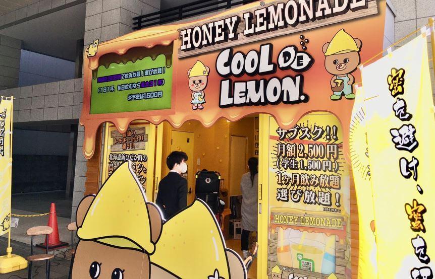 クールドレモン