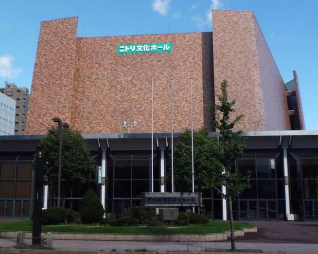 ニトリ文化ホール
