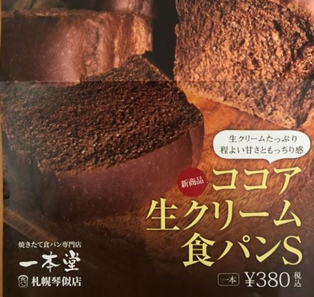 ココア生クリーム食パン