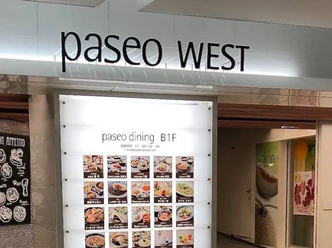 パセオ看板
