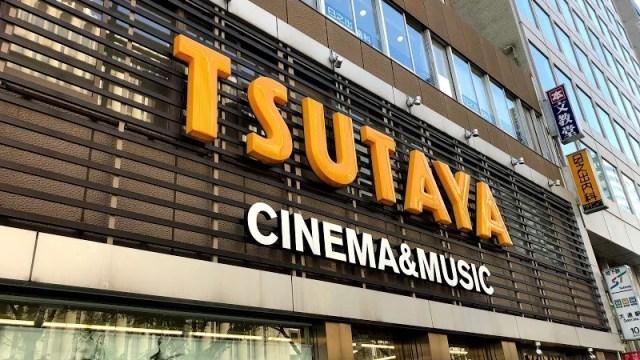 TUTAYA札幌大通店