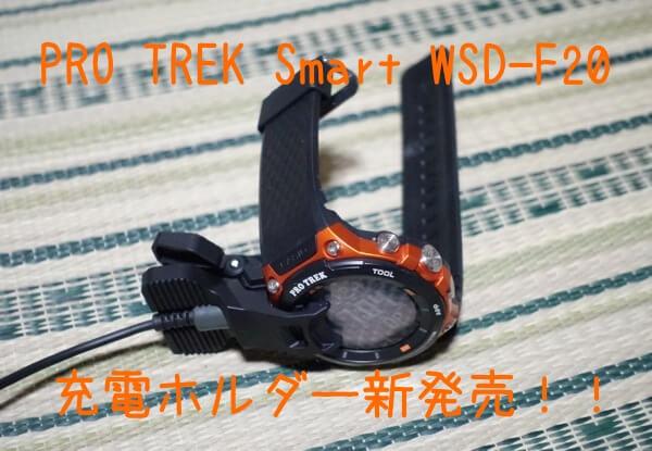 PRO TREK Smart 充電ホルダー