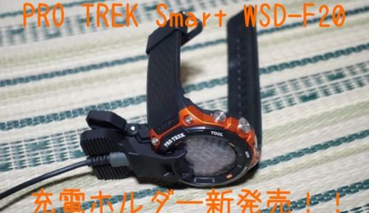 PRO TREK Smart WSD-F20用 新発売の充電ホルダーで充電が超快適です!