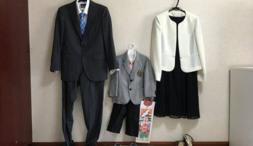 七五三で父親のスーツは礼服?ネクタイやワイシャツの色はどうする?