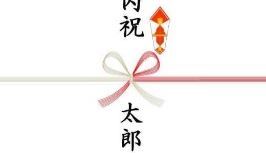 七五三の内祝い!お祝い返しに熨斗(のし)は必要?相場や文例を紹介!