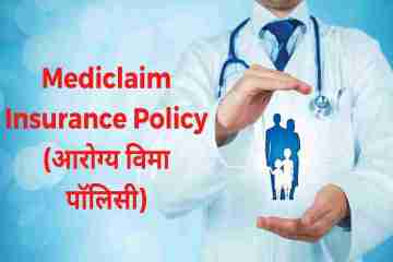 Mediclaim Insurance Policy