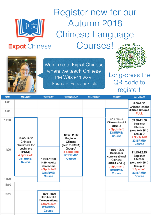 Chinese courses in Guangzhou