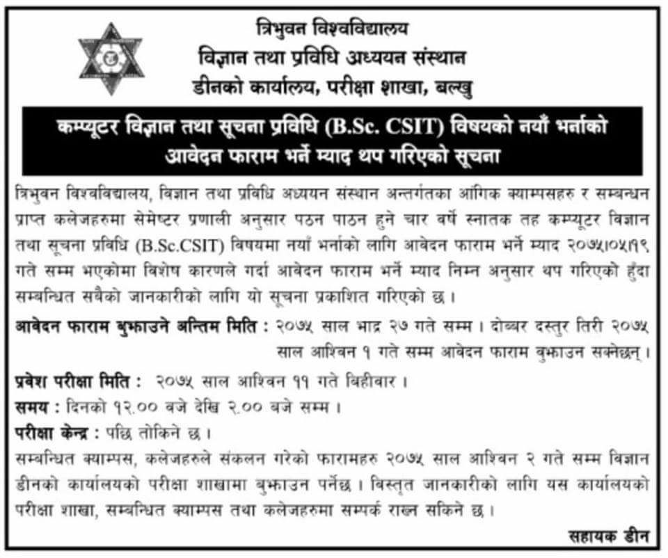 Form Fill up Date extended by TU(IOST) - Saral Notes