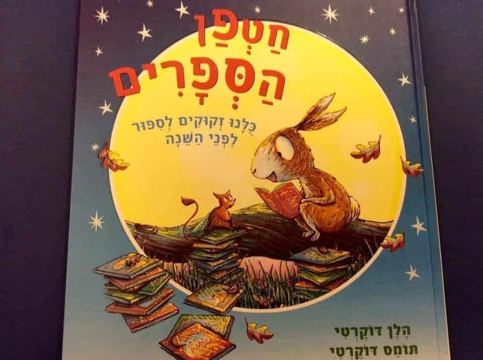 3 ספרים ילדים מומלצים בנושא שינה