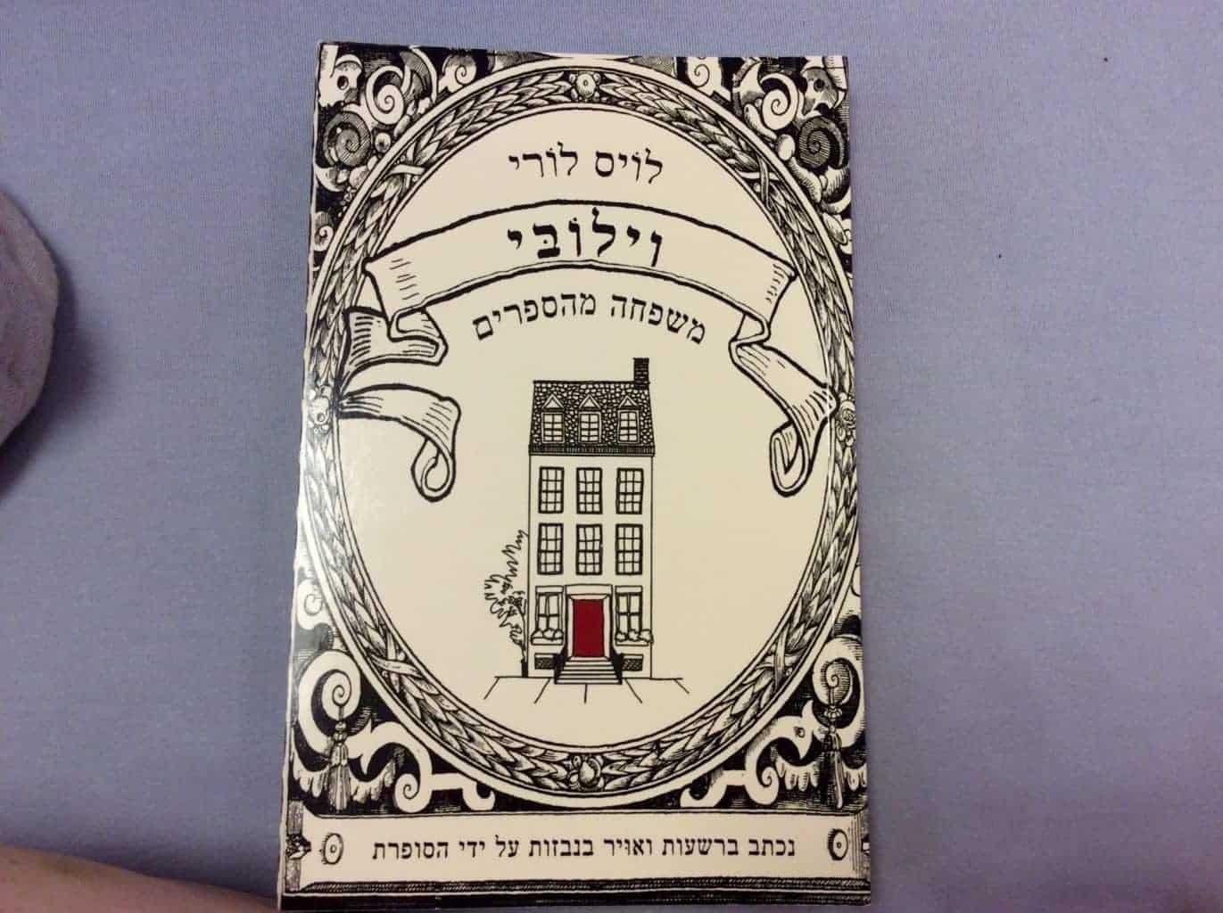 וילובי משפחה מהספרים