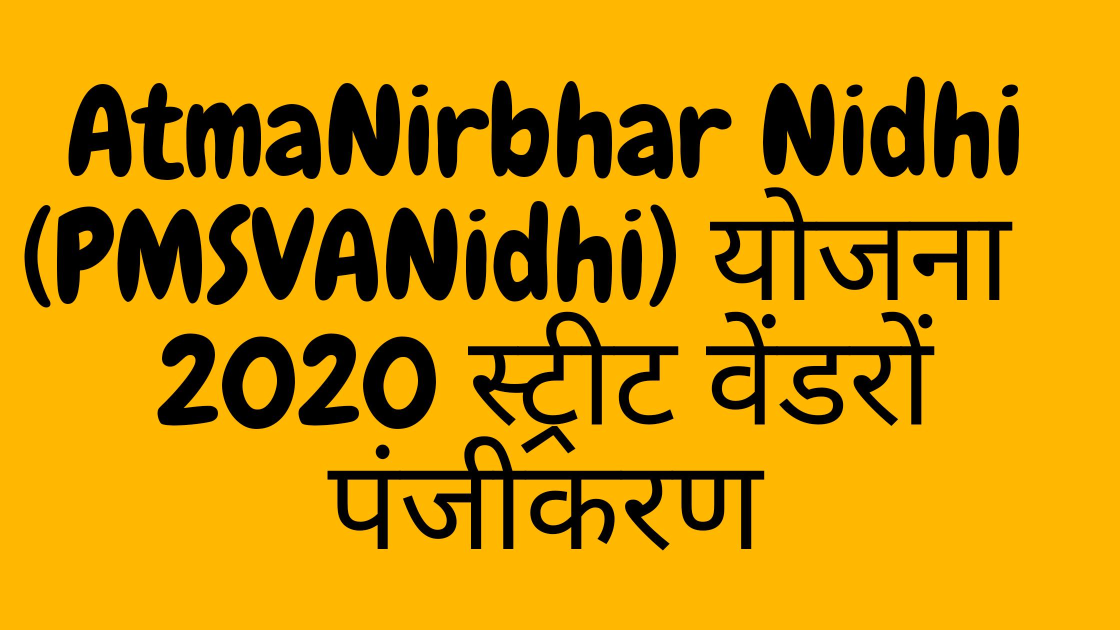 (ऑनलाइन आवेदन)PM SVANidhi योजना पंजीकरण कैसे करे