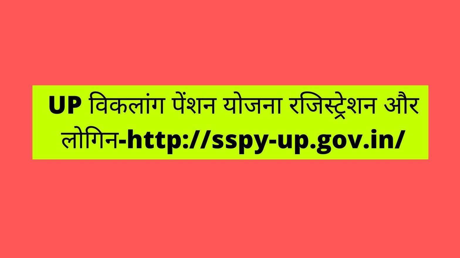 UP विकलांग पेंशन योजना रजिस्ट्रेशन और लोगिन-http://sspy-up.gov.in/