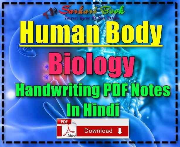 Human Body (Biology) Handwriting PDF Notes In Hindi