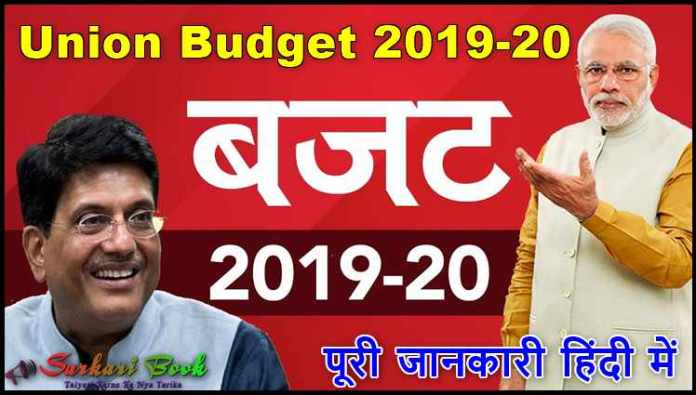 Union Budget 2019-20 Full Information in Hindi With PDF Notes