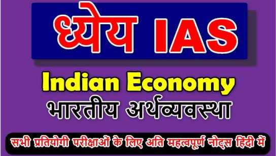 Dhyeya IAS Indian Economy PDF Notes For All Competitive Exams