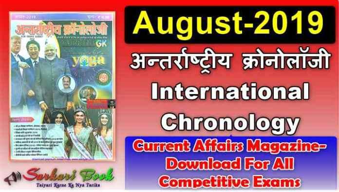 अन्तर्राष्ट्रीय क्रोनोलॉजी International Chronology Current Affairs GK August 2019