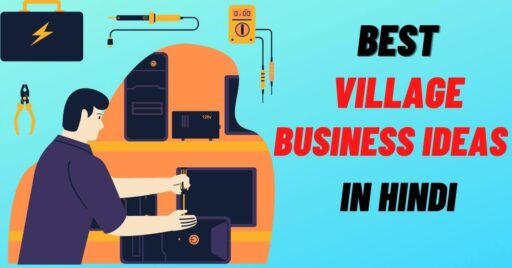 best-village-business-ideas-in-hindi