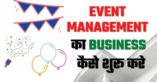 how-to-start-event-management-business-in-hindi