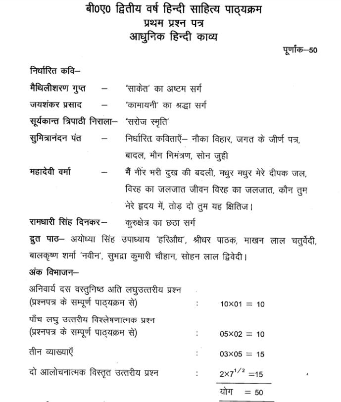 आधुनिक हिंदी काव्य