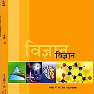 Vigyan Textbook Science for Class - 10