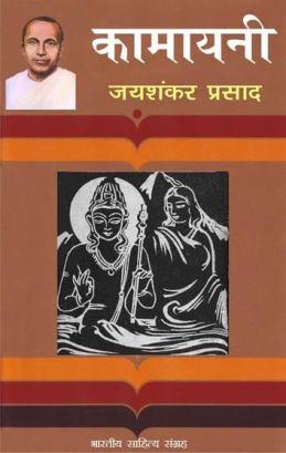 कामायनी - आधुनिक हिंदी काव्य