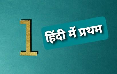 हिंदी में प्रथम
