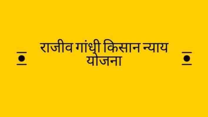 राजीव गांधी किसान न्याय योजना