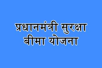 प्रधानमंत्री सुरक्षा बीमा योजना 2020 : आवेदन, पात्रता, दस्तावेज