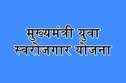 मुख्यमंत्री युवा स्वरोजगार योजना 2020 : पात्रता, आवेदन, उद्देश्य