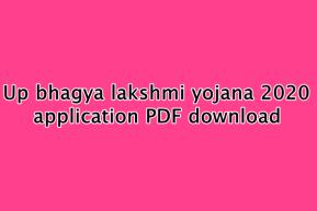 यूपी भाग्यलक्ष्मी योजना 2020 : Up bhagya lakshmi yojana application form