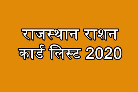 राजस्थान राशन कार्ड लिस्ट 2020 : ऑनलाइन आवेदन विवरण