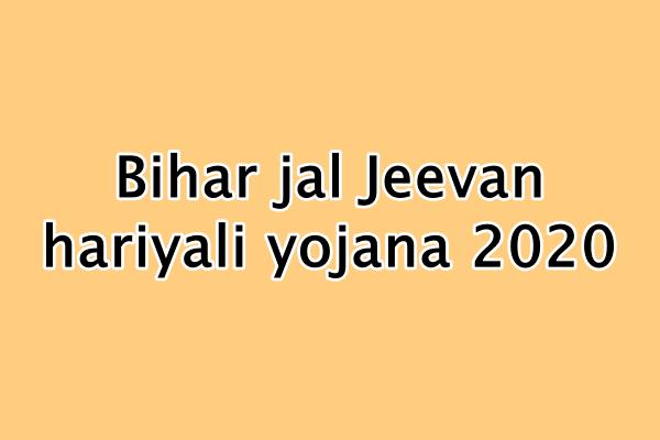 जल जीवन हरियाली योजना 2020 : [Registration] Bihar jal jeevan yojana