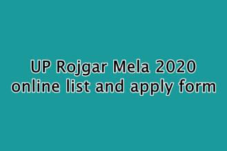 UP Rojgar Mela 2020 list : उत्तर प्रदेश रोजगार मेला सूचि, आवेदन, पात्रता, दस्तावेज
