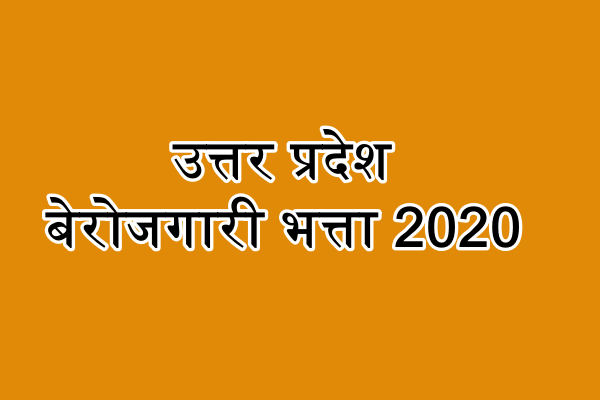 उत्तर प्रदेश बेरोजगारी भत्ता 2020 : ऑनलाइन आवेदन