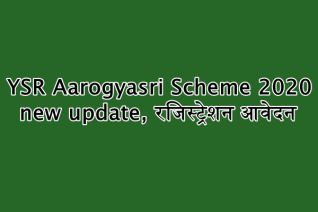 YSR Aarogyasri Scheme 2020 new update, रजिस्ट्रेशन आवेदन कैसे करें YSRआरोग्यश्री योजना