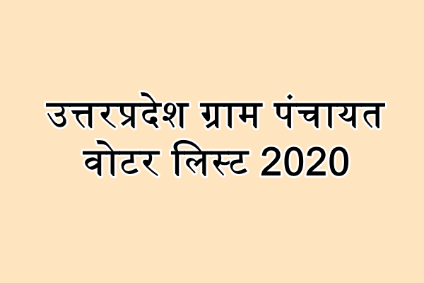 UP Gram Panchayat Voter List, उत्तरप्रदेश ग्राम पंचायत वोटर लिस्ट 2020 में अपना नाम कैसे देखें