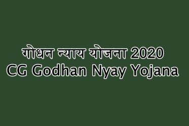 गोधन न्याय योजना 2020 : CG Godhan Nyay Yojana