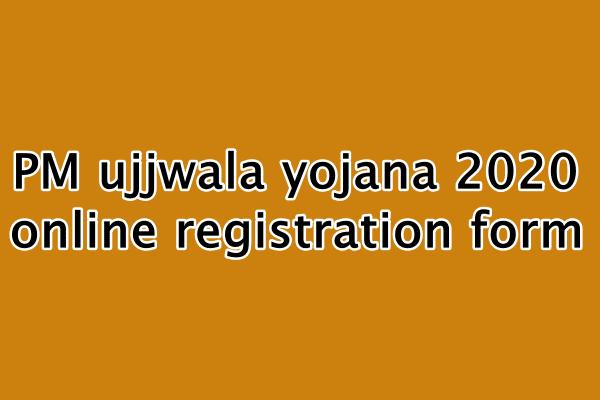 प्रधानमंत्री उज्ज्वला योजना 2020 : ऑनलाइन अप्लाई, List update