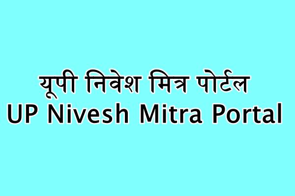 यूपी निवेश मित्र पोर्टल Uttar Pradesh Nivesh Mitra Portal