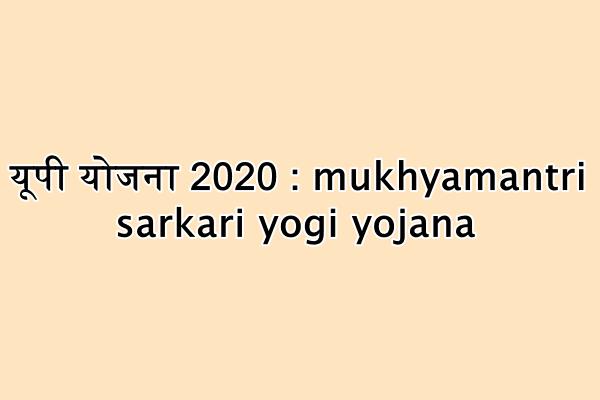 यूपी योजना 2020 : mukhyamantri sarkari yogi yojana