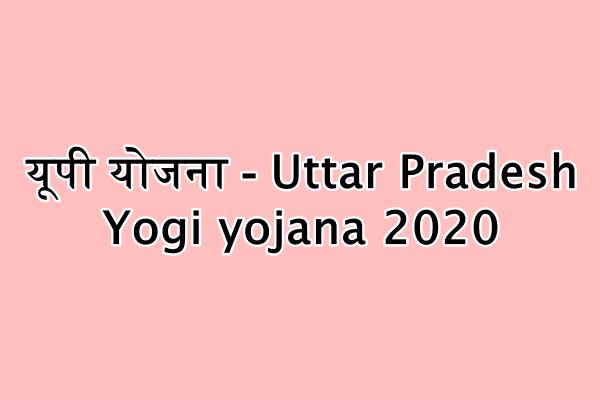 यूपी योजना - उत्तर प्रदेश योगी योजना 2020