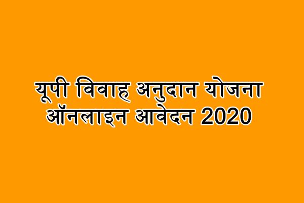 यूपी विवाह अनुदान योजना ऑनलाइन आवेदन 2020 : UP Kanya vivah apply form