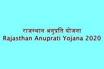 राजस्थान अनुप्रति योजना [Registration] : Rajasthan Anuprati Yojana 2020