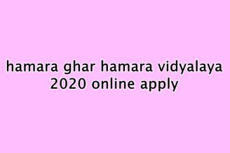 हमारा घर हमारा विद्यालय योजना 2020 online apply